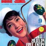 hkpp-fri-20th-mar-poster